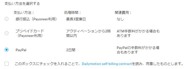 20190528143409 - 【2019年版】Dailymotionで収益化を画像付きで徹底解説、動画だけではなくブログにも活用できるよ!