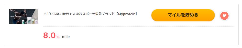 20190602124505 - 【トレーニー必見?】高コスパで有名なMyprotein(マイプロテイン)をちょっとお得に手に入れる方法【オススメ!】