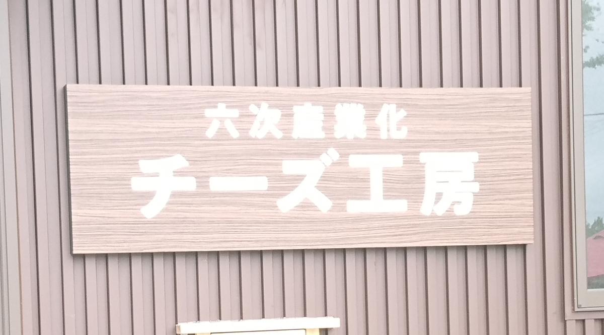 20190818111613 - 富士山高原 cow resort IDEBOKU(カウリゾート いでぼく)に行ってきました!