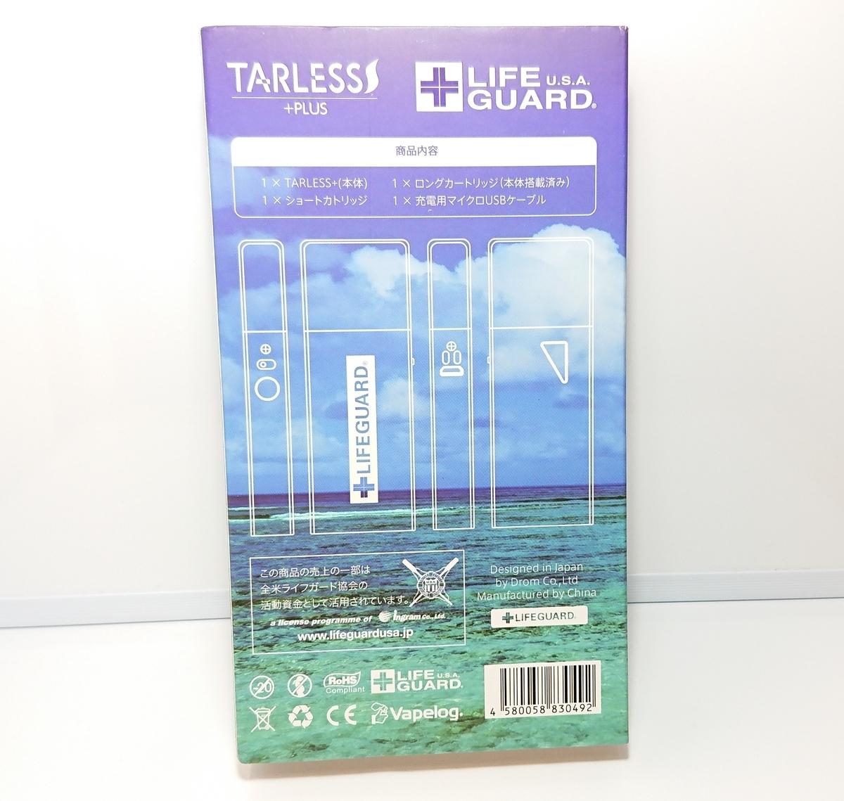 20191001152043 - TARLESSが進化したTARLESS PLUS(ターレスプラス)レビュー!節煙、禁煙対策、プルームテック互換【令和式電子タバコ】