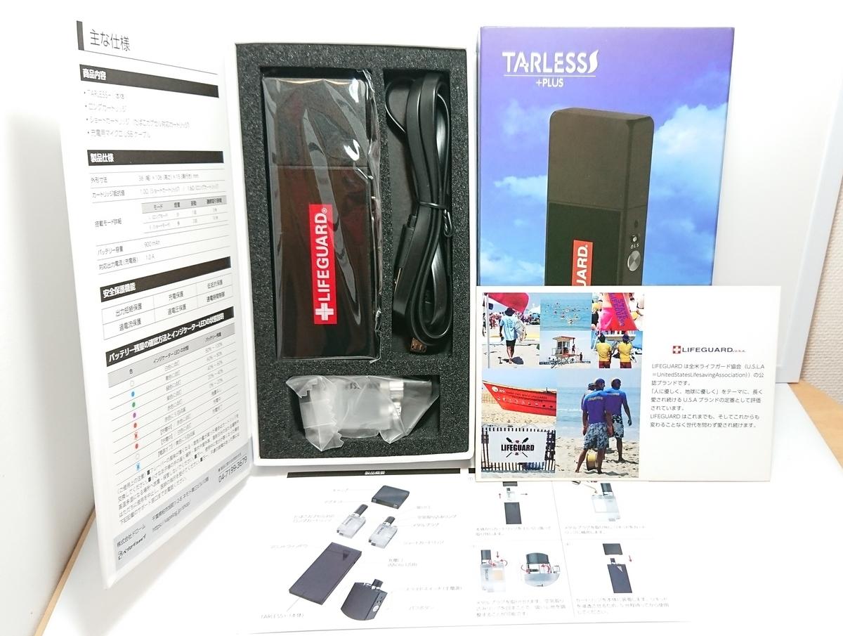 20191001152232 - TARLESSが進化したTARLESS PLUS(ターレスプラス)レビュー!節煙、禁煙対策、プルームテック互換【令和式電子タバコ】
