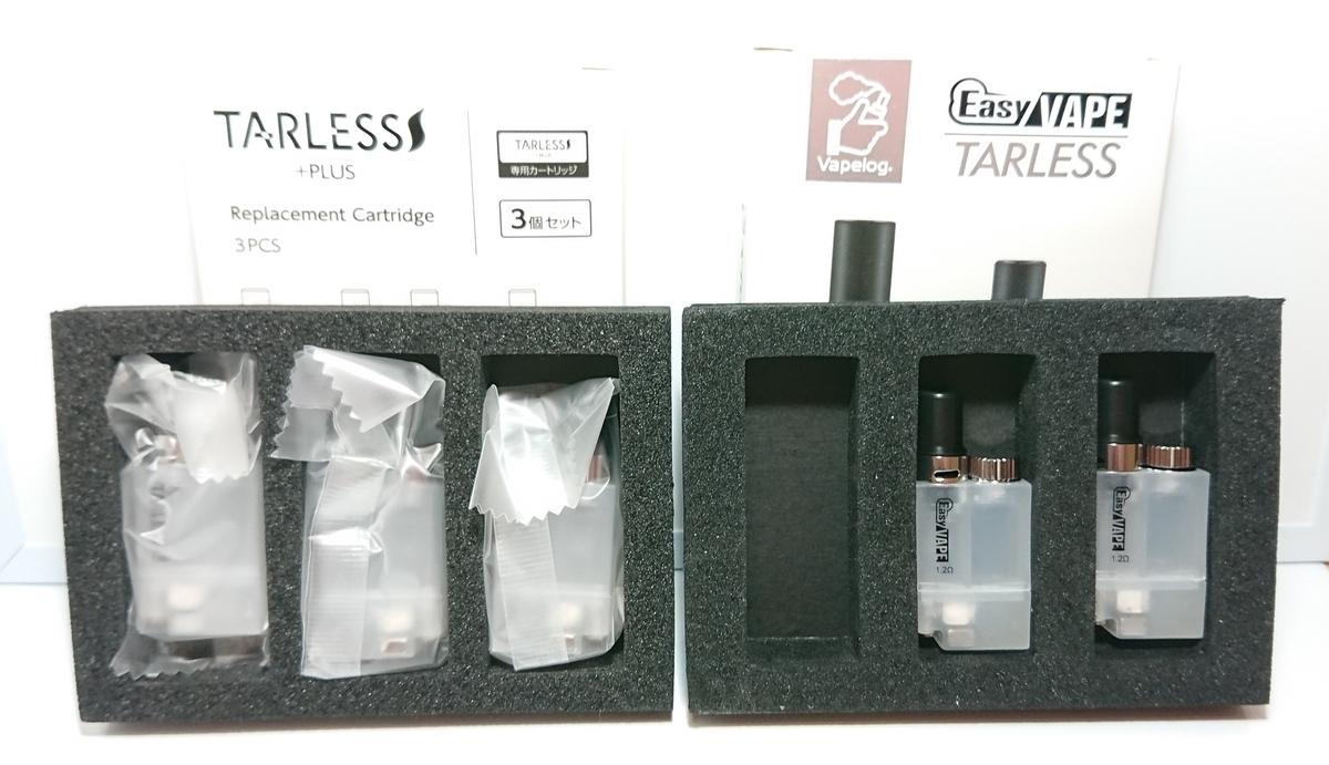 20191001161245 - TARLESSが進化したTARLESS PLUS(ターレスプラス)レビュー!節煙、禁煙対策、プルームテック互換【令和式電子タバコ】