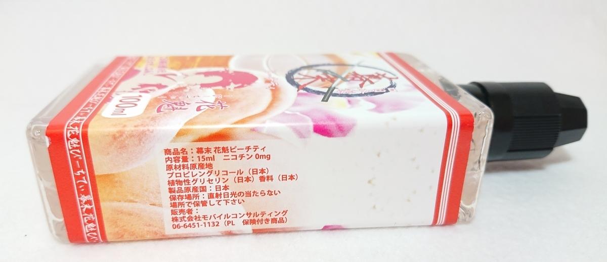 20191103150806 - 【BAKUMATSU 】-幕末- 花魁ピーチティを購入しました!【100ml】