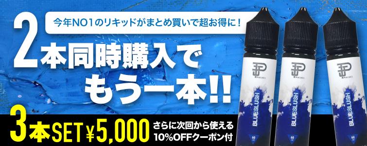 adgprod - 【レビュー!】大人気リキッドBlue Slush(ブルースラッシュ)が業界最安値(1本1666円)で入手できるチャンスですよ!