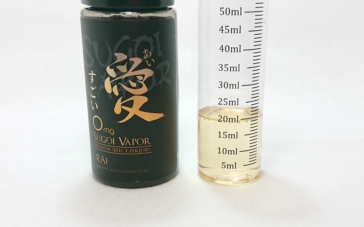 20191207135446 - 【Sugoi vapor 】「愛」を購入しました!【100ml】