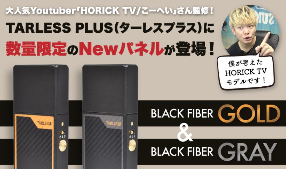 20191207145729 - TARLESS PLUS(ターレスプラス)にHORICK TVモデルのカーボンファイバー調パネル2種類が登場!