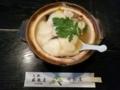 姫松屋具雑煮オープン