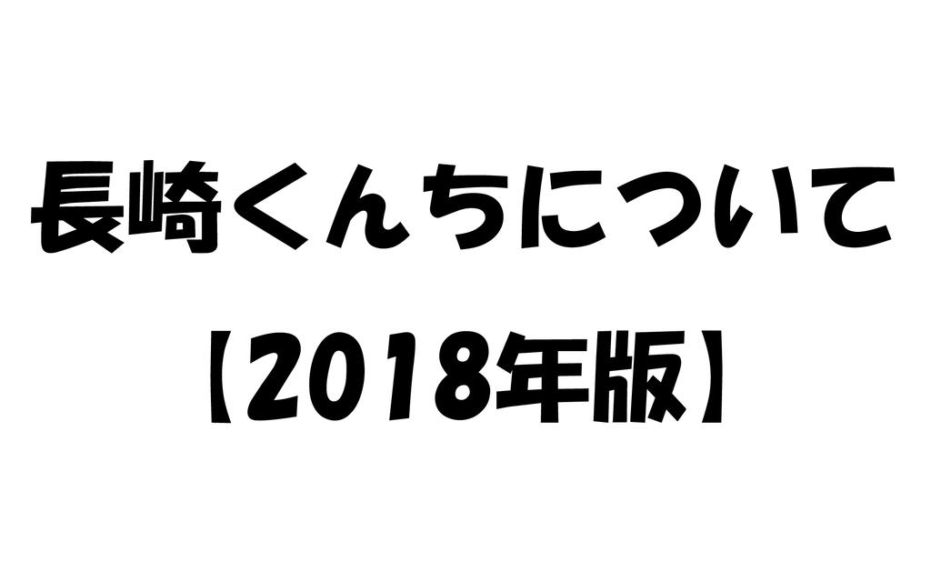 f:id:xxxnobuxxx:20181001112806j:plain