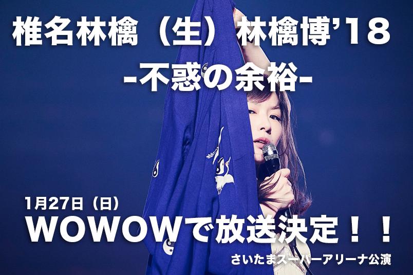 wowow椎名林檎(生)林檎博'18〜不惑の余裕〜さいたまスーパーアリーナ