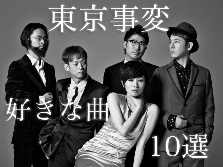 【俺得】東京事変の好きな曲を10曲選んでみた。