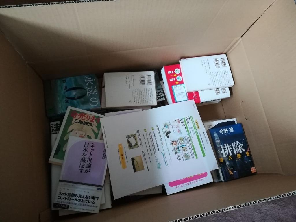 【断捨離】メルカリでも人気のない本はNET OFFの買取サービスで現金化しよう!
