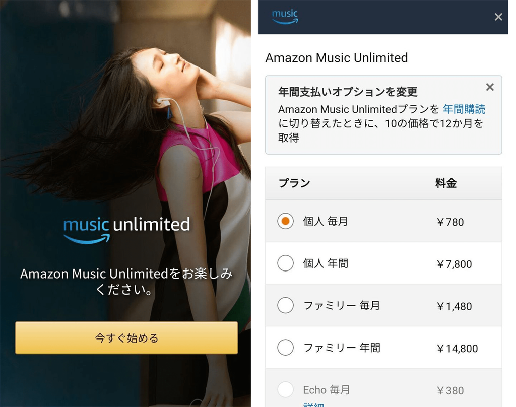 AmazonMusic Unlimitedの使い方