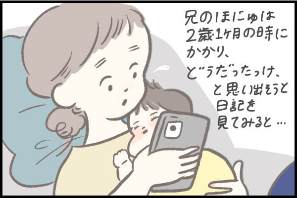 f:id:xybaby_ope_01:20210603174725j:plain