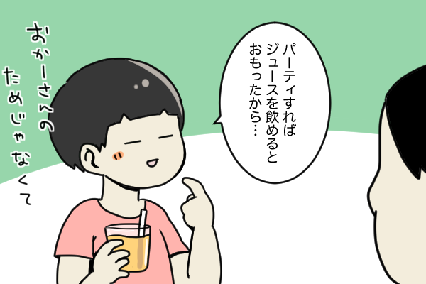 f:id:xybaby_ope_02:20210617121733p:plain