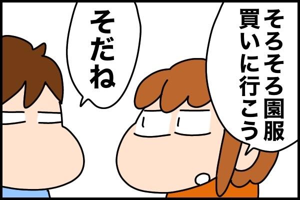 f:id:xybaby_ope_04:20210326213247j:plain