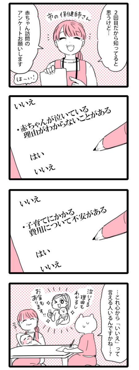 f:id:xybaby_ope_07:20191017213119p:plain