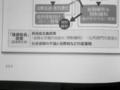 [「国の借金」新常識]p.223 プレゼン54 金融不安定化と格差拡大のメカニズム