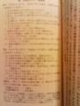 [日本破滅論] p.173 表 大衆性テスト(簡易版)