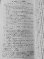 [日本破滅論]p.173 表 大衆性テスト(簡易版)