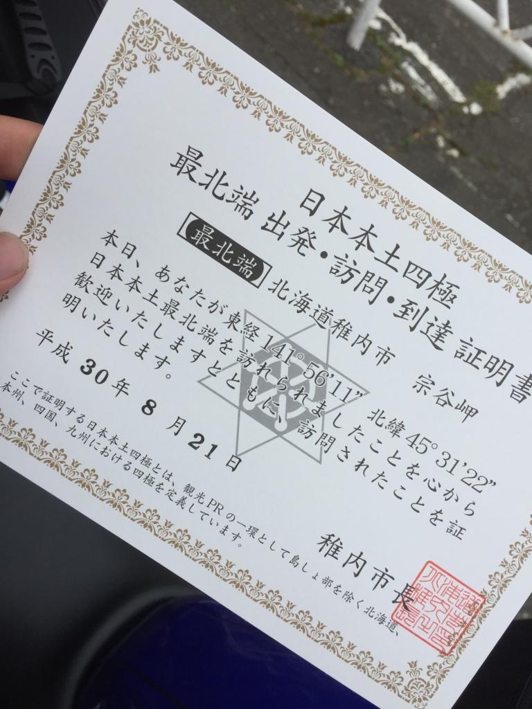 f:id:y-0711-yuuki:20180821202901j:plain
