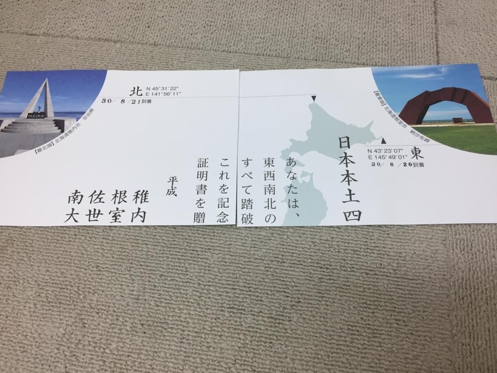 f:id:y-0711-yuuki:20180821203204j:plain