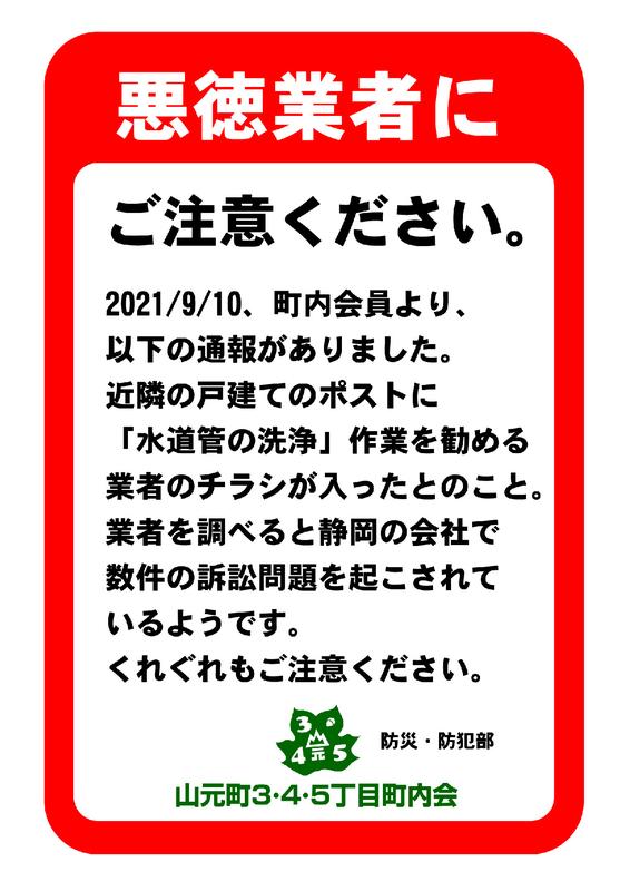 f:id:y-345:20210914111630j:plain