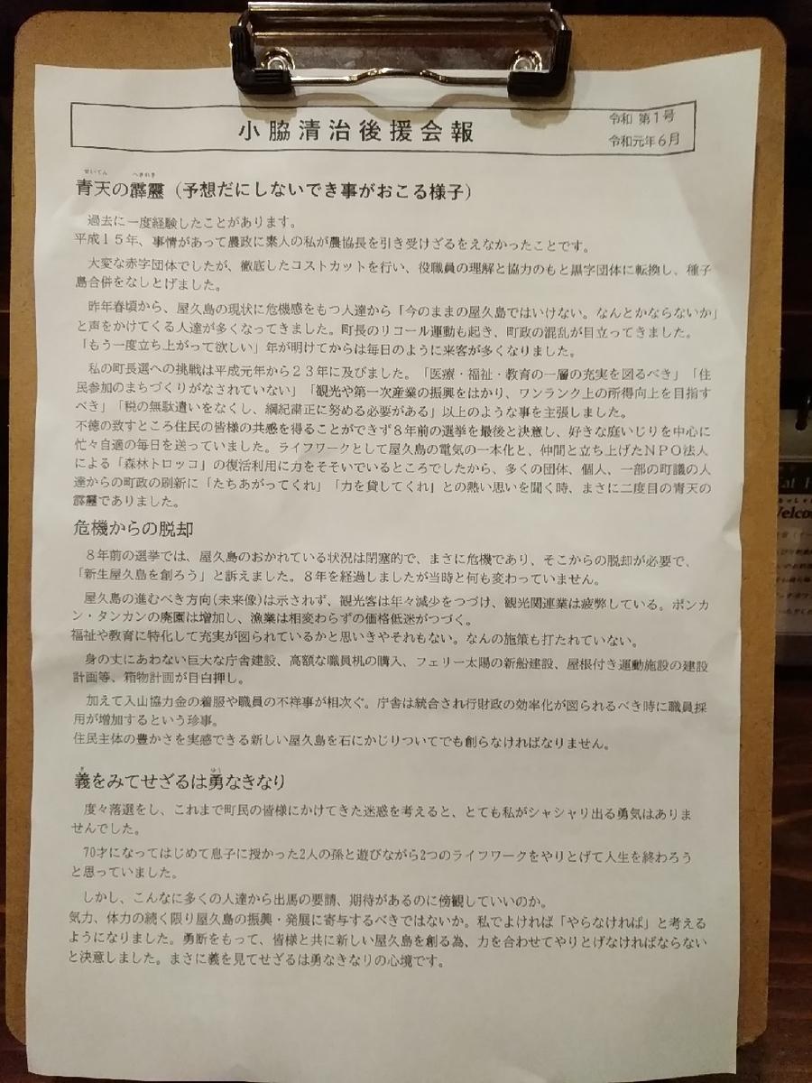 f:id:y-6kakudo:20190926230908j:plain
