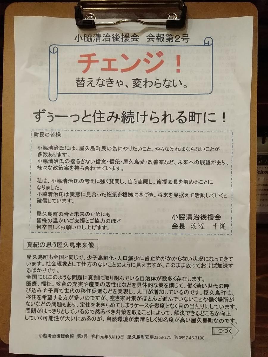 f:id:y-6kakudo:20190926231014j:plain