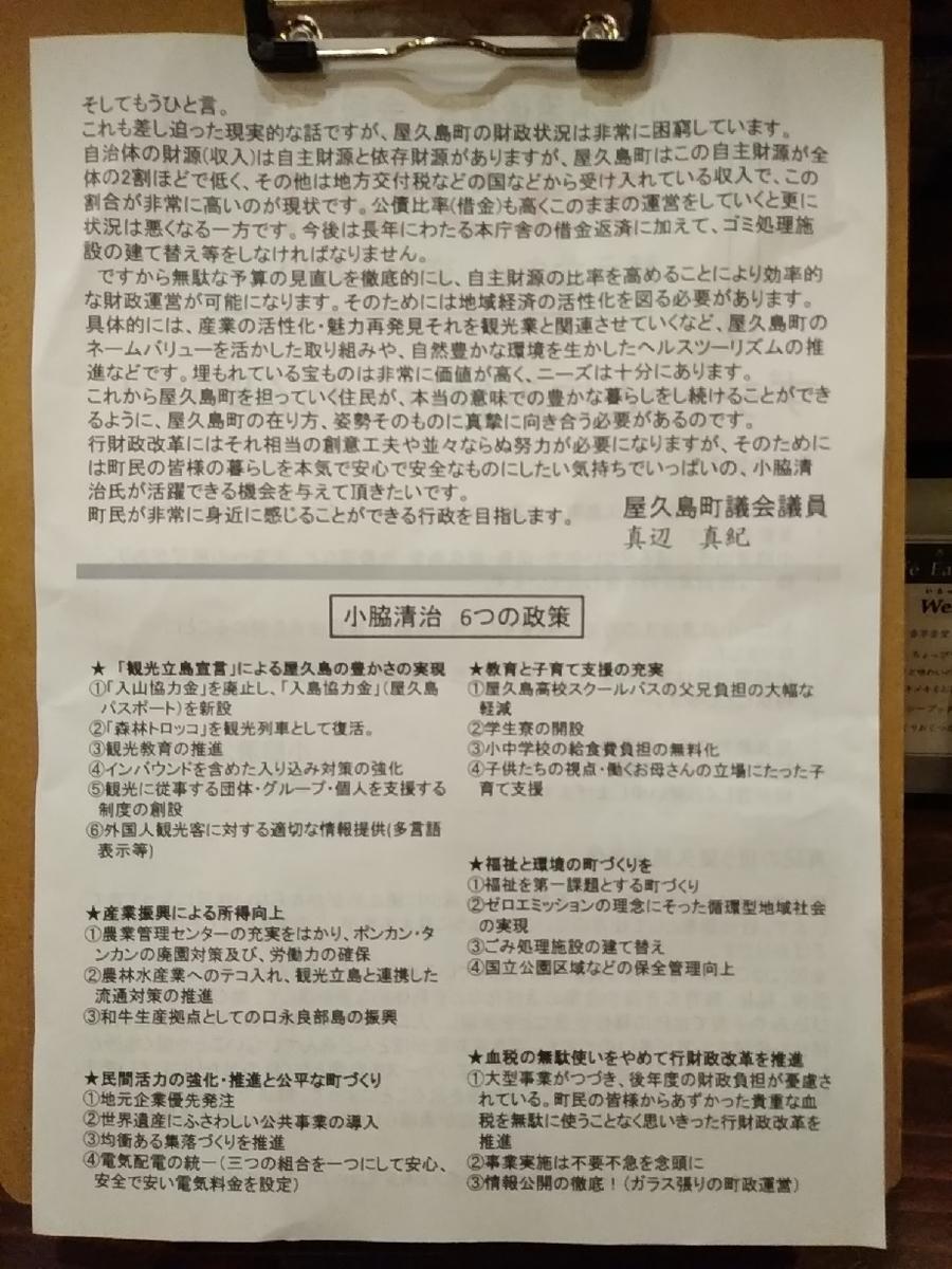 f:id:y-6kakudo:20190926231047j:plain