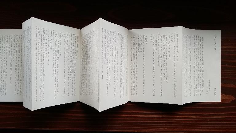 f:id:y-6kakudo:20200119151841j:plain