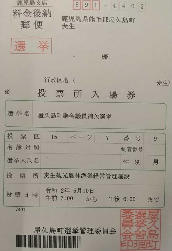 f:id:y-6kakudo:20200428161452j:plain