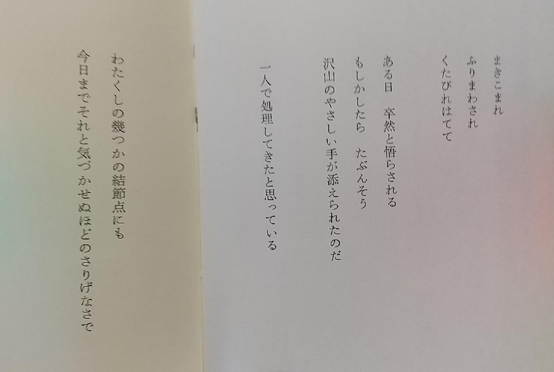 f:id:y-6kakudo:20200506223844j:plain