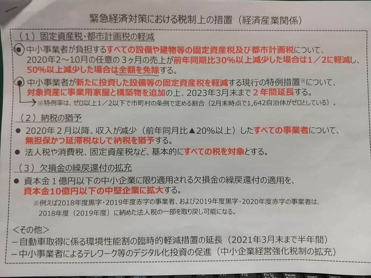 f:id:y-6kakudo:20200507231426j:plain