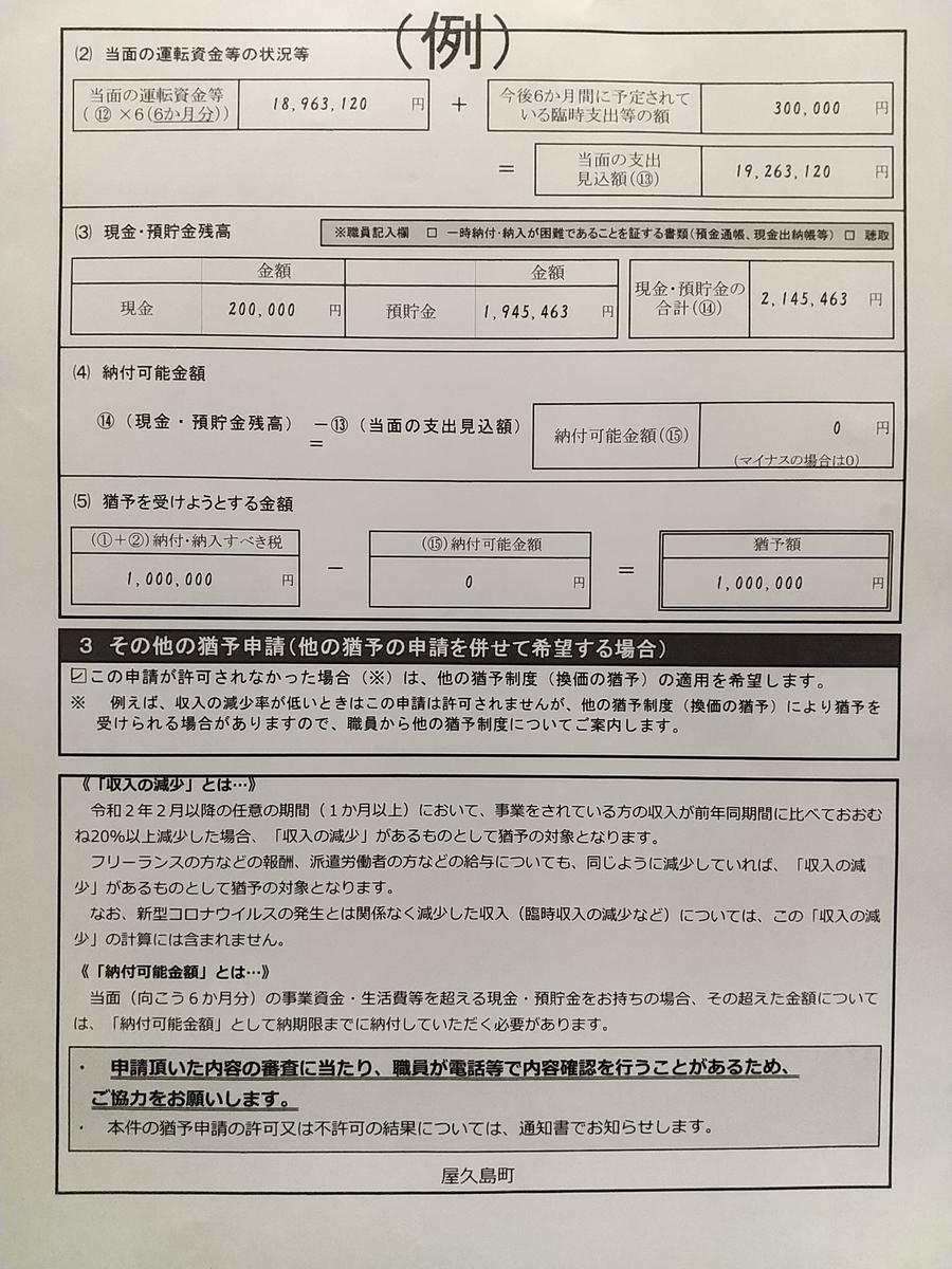 f:id:y-6kakudo:20200507231840j:plain