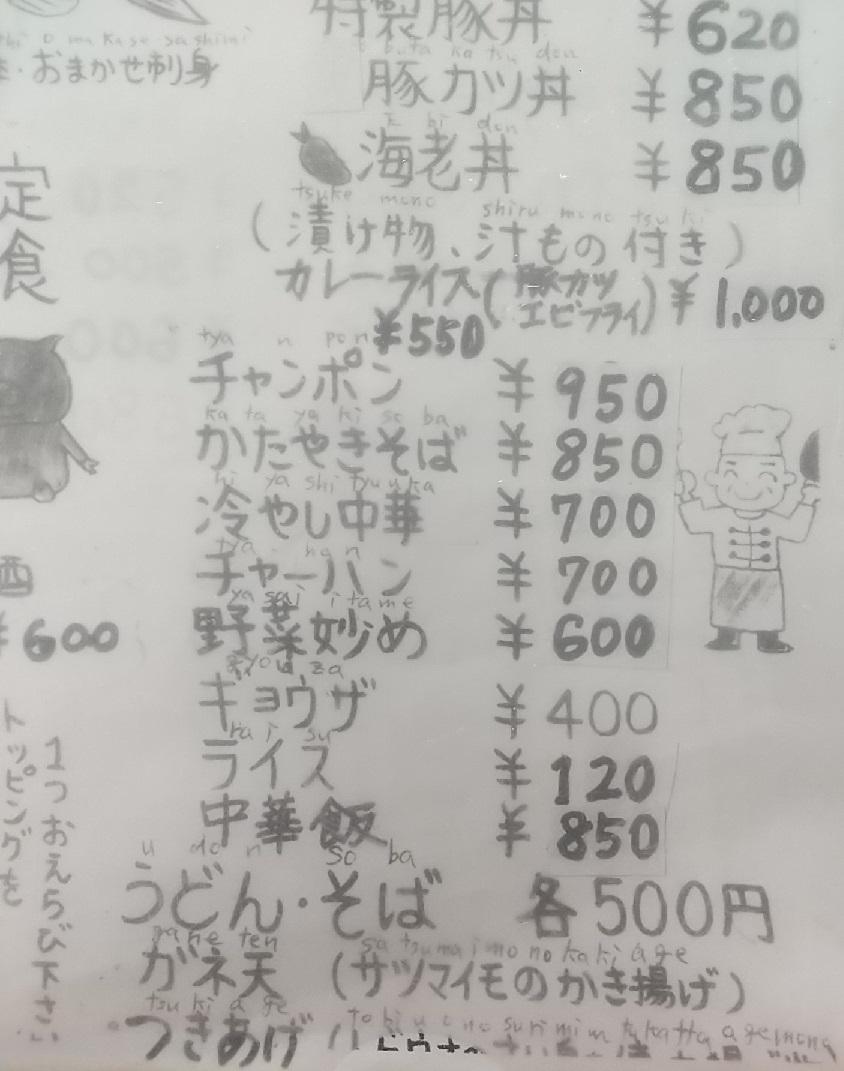 f:id:y-6kakudo:20200705224626j:plain