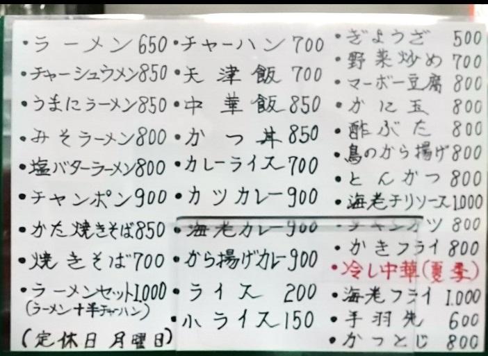 f:id:y-6kakudo:20200705225924j:plain