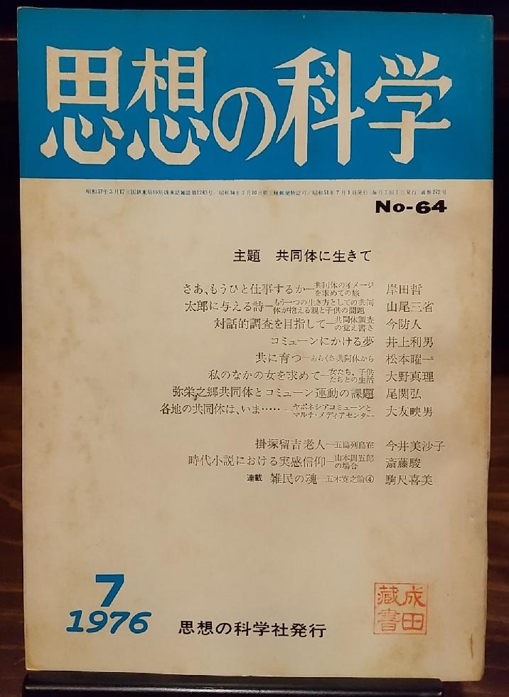 f:id:y-6kakudo:20200710004555j:plain