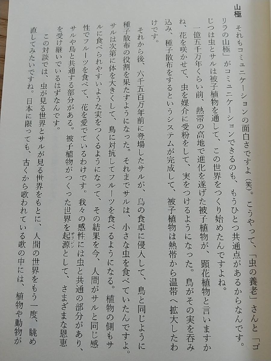 f:id:y-6kakudo:20200828222601j:plain