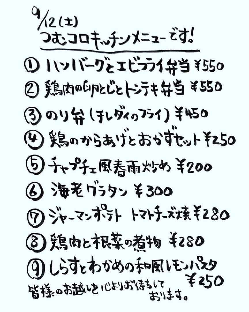 f:id:y-6kakudo:20200912120409j:plain