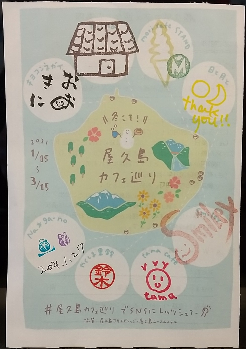 f:id:y-6kakudo:20210129183645j:plain