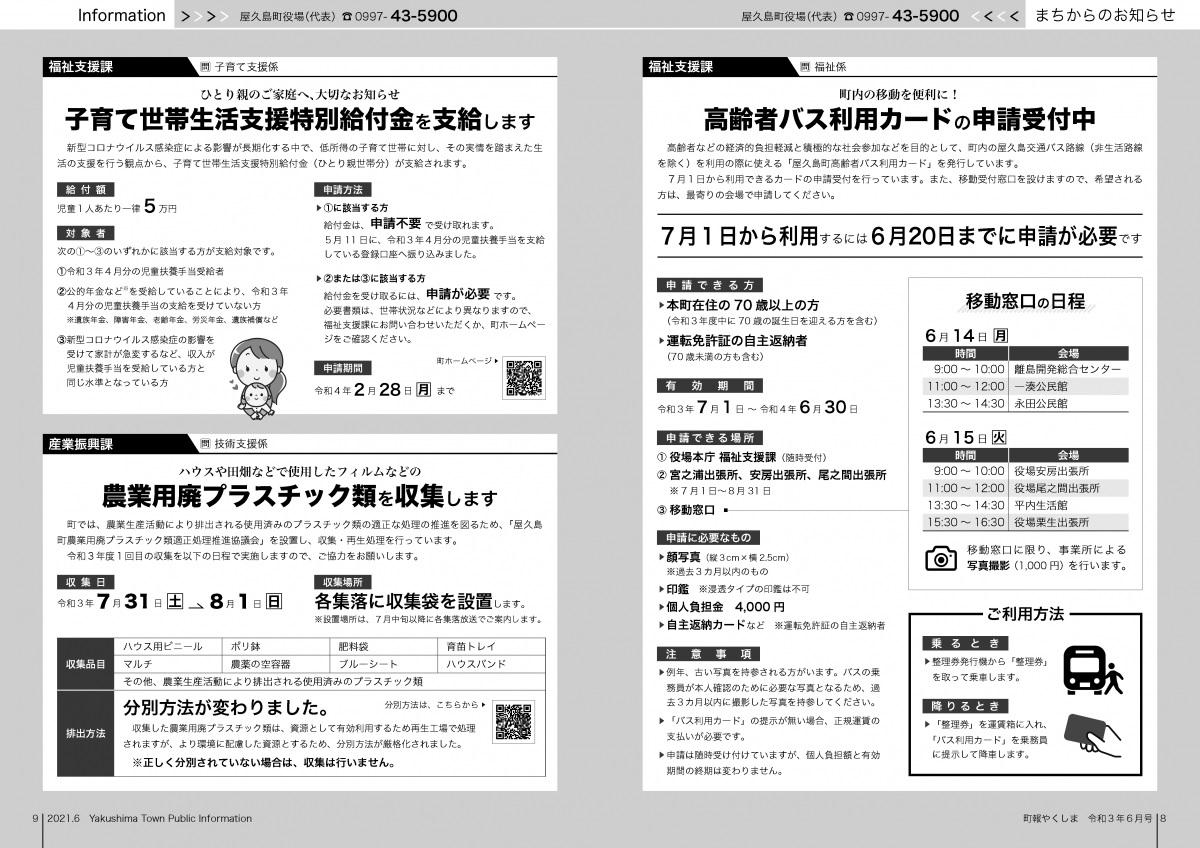 f:id:y-6kakudo:20210620151723j:plain