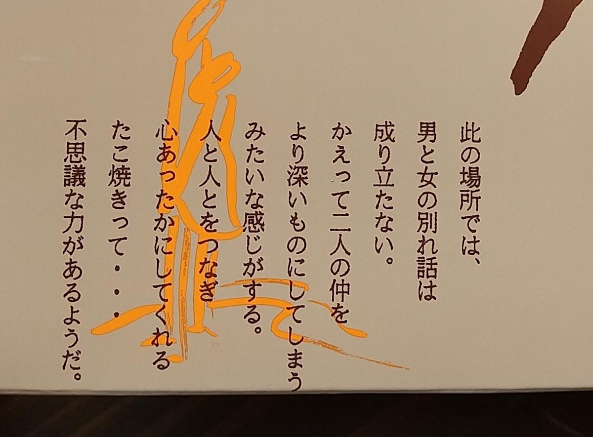 f:id:y-6kakudo:20210831023034j:plain
