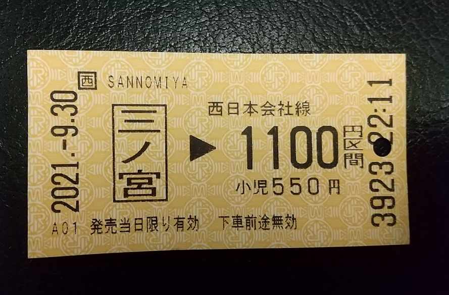 f:id:y-6kakudo:20211008152743j:plain