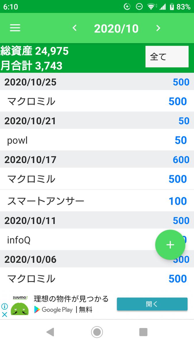 f:id:y-adg:20201104161508p:plain