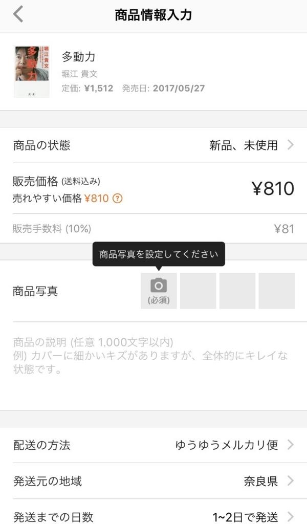 f:id:y-camellia29:20180519004926j:plain