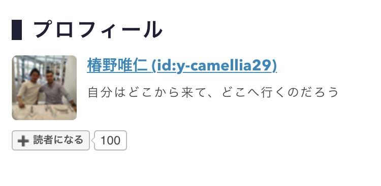 f:id:y-camellia29:20180625235626j:plain
