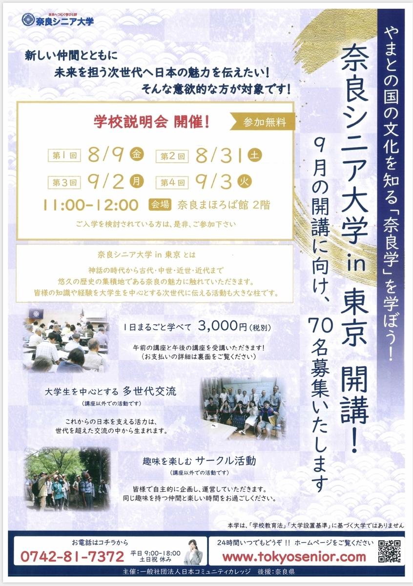 奈良シニア大学in東京開催