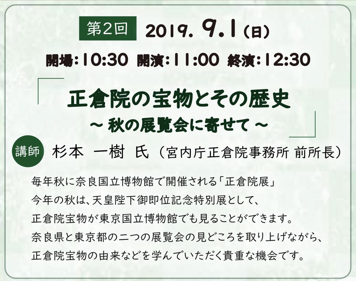 奈良シニア大学in東京公開講座