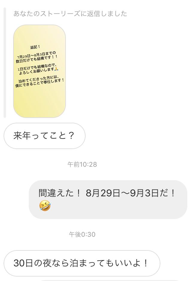 Tokyofriends
