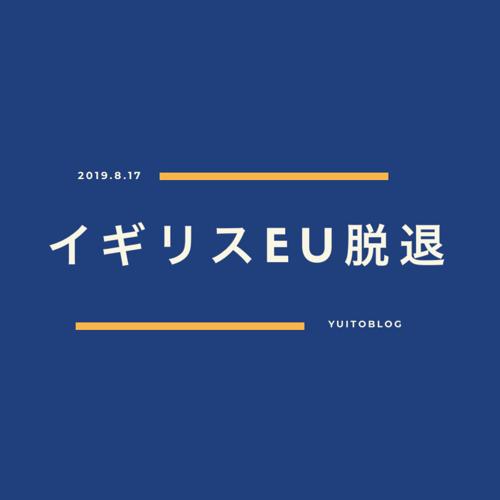 Yuitoblogeu